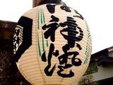 20090913_船橋市三山5_二宮神社_七年祭_湯立祭_1014_DSC05473