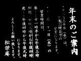 20091230_市川市南八幡1_蕎麦松栄庵_そば_1537_DSC04095M