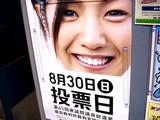 20090827_船橋フェイス_衆議院議員総選挙_期日前投票所_DSC02214