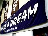20051119-宮本中学校・地域交流会バザー-1138-DSC07725