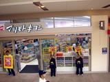 20090919_埼玉県_ららシティ_ららぽーと新三郷_1032_DSC06900