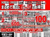 20090814_千金ワールド_千円ショップ_262