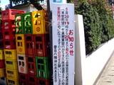 20090920_習志野市大久保_誉田八幡神社祭禮_1000_DSC07372