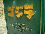 20080522-千代田区有楽町1_日比谷シャンテ_ゴジラ像_1008-DSC02868