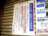 20090801_船橋市古作_中山競馬場_花火大会_1053_DSC08531