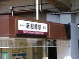 20100430_船橋市山手_東武野田線_新船橋駅_連絡通路_1324_DSC04657