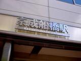 20100606_京成電鉄_ネクスト船橋_商業施設_増床_1055_DSC03079