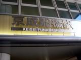 20100606_京成電鉄_ネクスト船橋_商業施設_増床_1102_DSC03111