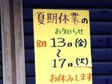 20100813_お盆休み_サービス業_商店_連休_1550_DSC05017