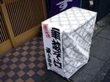 20101231_船橋市本中山1_そば処夏見屋_年越しそば_1214_DSC09136