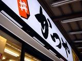 20100725_船橋市本町_かつや_ハバネロ_1413_DSC00991