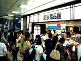 20100810_JR東京駅_東京土産_みやげ_1911_DSC04096