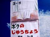 20100912_船橋市芝山2_千葉県立船橋東高校_飛翔祭_1108_DSC09332