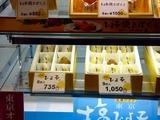 20100810_JR東京駅_東京土産_みやげ_1921_DSC04151
