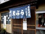 20101106_船橋市湊町3_森松_うなぎ天ぷら_閉店_1237_DSC00720