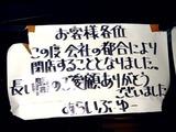 20091226_習志野市谷津4_谷津商店街_あらいぶゆー_1641_DSC03531