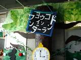 20100710_千葉県立幕張総合高校_文化祭_鼎祭_1156_DSC07583
