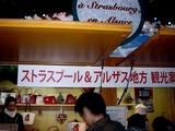 20101210_東京国際フォーラム_クリスマス_2128_DSC06109