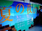 20100912_船橋市芝山2_千葉県立船橋東高校_飛翔祭_1115_DSC09363