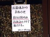 20100813_お盆休み_サービス業_商店_連休_1541_DSC05005