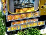 20100430_船橋市本町7_王様の宝箱_夢の1000円自販機_1318_DSC04623