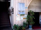 20101231_船橋市浜町1_メゾンナガキ_浜町浴場_銭湯_1316_DSC09225