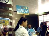 20100810_JR東京駅_東京土産_みやげ_1903_DSC04048