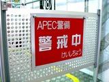 20101110_APEC_アジア太平洋経済協力_首脳会議_2348_DSC00823