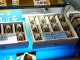 20100810_JR東京駅_東京土産_みやげ_1921_DSC04149