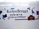 20101012_JR東京駅_京葉ストリート_KeiyoStreet_2022_DSC05374