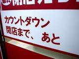 20101222_東京有楽町_西武有楽町店_完全閉店_2053_DSC07794