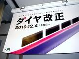 20101203_JR東日本_千葉支社_ダイヤ改正_冬_2316_DSC04868