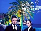 20100821_ららぽーとTOKYO-BAY_熱海の捜査官_010