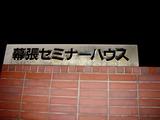 20101118_習志野市茜浜2_幕張セミナーハウス_2008_DSC02015