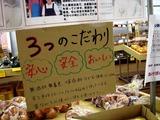 20100822_船橋市高根町_野菜直売所しんぱたけ_1101_DSC06307
