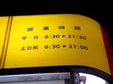 20101202_JR東日本_JR東京駅_NEWDAYS_0840_DSC04788