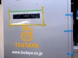 20100724_ビビットスクエア南船橋_TSUTAYA返却ポスト_0934_DSC00233