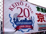 20101009_JR東日本_京葉車両センターフェア_1023_DSC04136