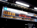 20101228_東京都八重洲口_東京駅_高速バス_帰郷_2238_DSC08556