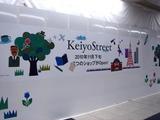 20101014_JR東京駅_京葉ストリート_KeiyoStreet_1959_DSC05441