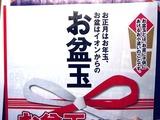 20100812_イオン_お盆玉_商魂_おこずかい_0913_DSC04766