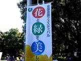 20101011_船橋市行田_千葉県立行田公園フェスタ_1227_DSC05260