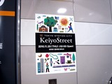 20101124_JR東京駅_京葉ストリート_KeiyoStreet_1926_DSC03798
