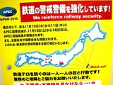 20101027_APEC_アジア太平洋経済協力_首脳会議_0905_DSC08004