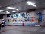 20100806_JR東日本_JR秋葉原駅_ウキワ_飾り_1247_DSC02909