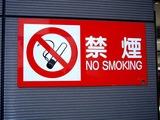 20080713_JT_タバコ_煙草_値上げ_愛煙家_タバコ税_1042_DSC00347