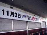 20101016_船橋若松1_船橋競馬場_改装_船橋JBC祭り_1011_DSC05553