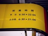 20101202_JR東日本_JR東京駅_NEWDAYS_2253_DSC04820