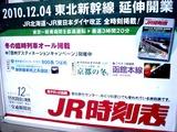 20101129_JR東日本_千葉支社_ダイヤ改正_冬_2012_DSC04568