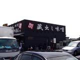 20100619_千葉市花見川区_麺場田所商店本店_らーめん_1253_DSC04198